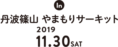 in丹波篠山 やまもりサーキット2019年11月30日(土)